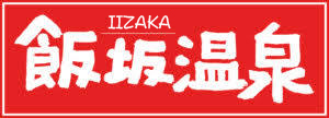 iizaka japan
